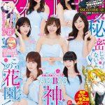 少年マガジンの表紙のAKB48