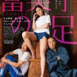 映画「富美子の足」