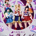 乃木坂46版ミュージカル「美少女戦士セーラームーン」