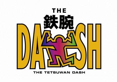 鉄腕DASH