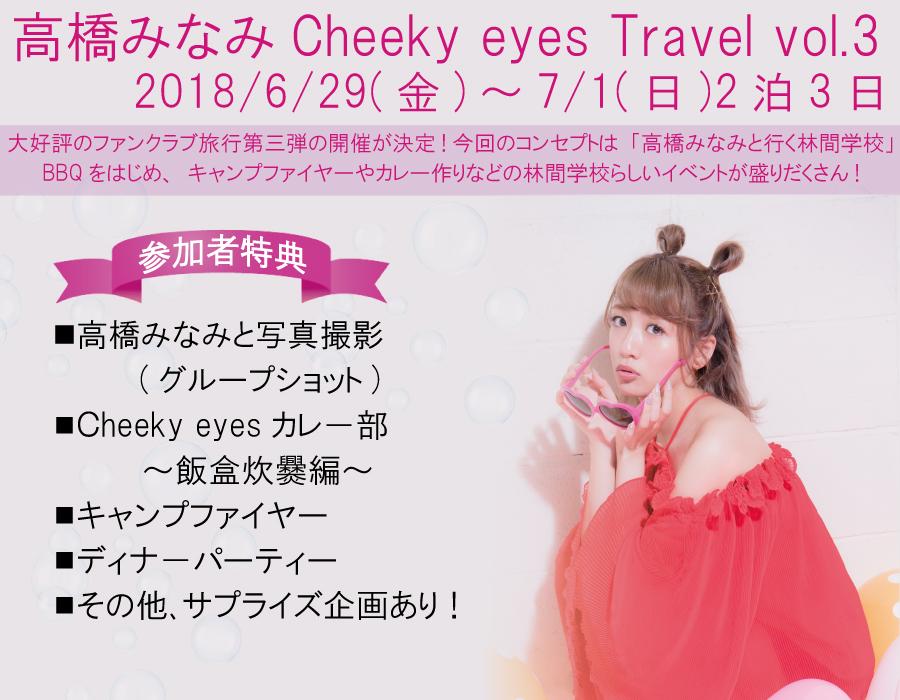 <元AKB48> 高橋みなみと行くバスツアー『10万6380円』の強気価格 「ぼったくり」批判の声も
