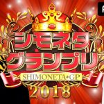 シモネタGP2018