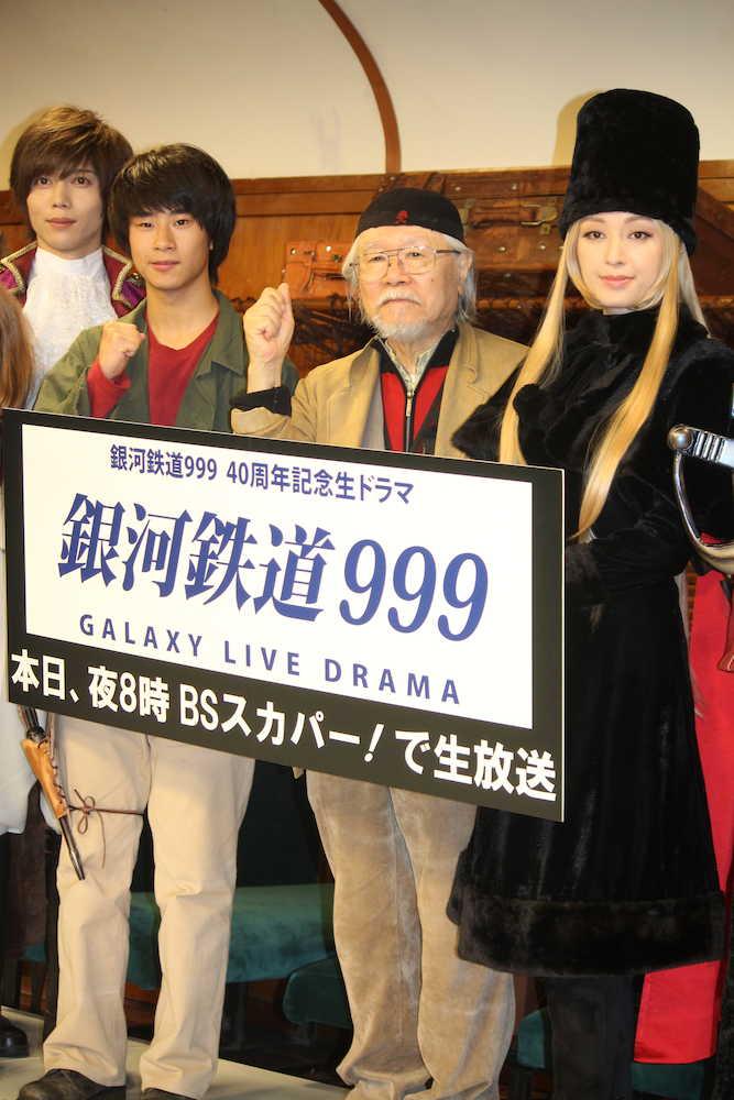 栗山千明のメーテルに松本零士氏も太鼓判 999の続編も「描き始めております」