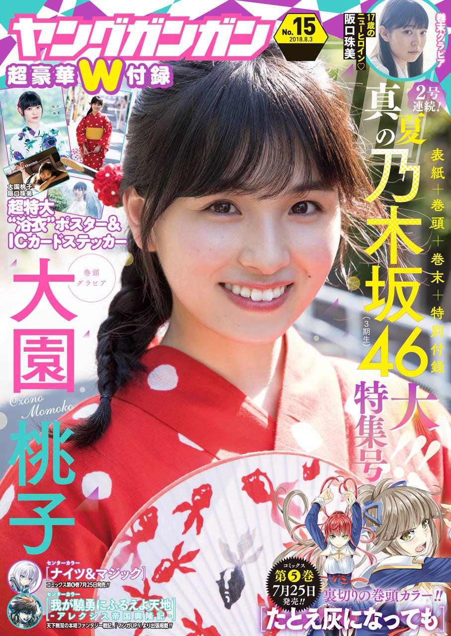 <乃木坂46>大園桃子(18)の笑顔がまぶしい 浴衣姿でちょっぴりオトナ
