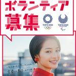 広瀬すずが東京オリンピック・パラリンピックのボランティア募るCM