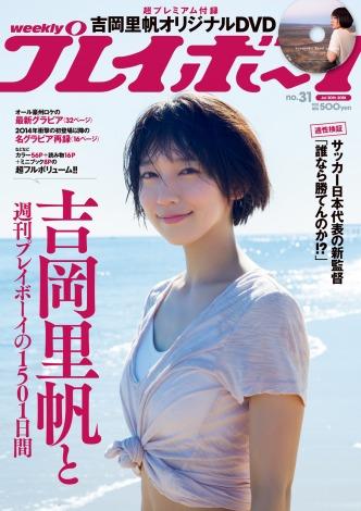 『週プレ』吉岡里帆を80P大特集 全グラビアジャックは創刊52年の歴史で初
