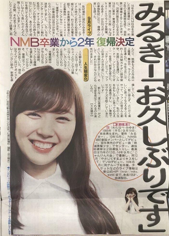 <元NMB48 みるきー>渡辺美優紀、2年ぶり芸能界復帰「お久しぶりです!」 誕生日ライブ開催