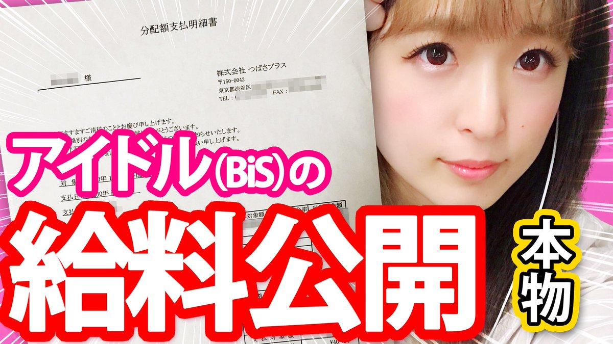「月収11万円」人気アイドル・プー・ルイ、BiS時代の給料暴露に衝撃 「高校生のバイトと一緒?」