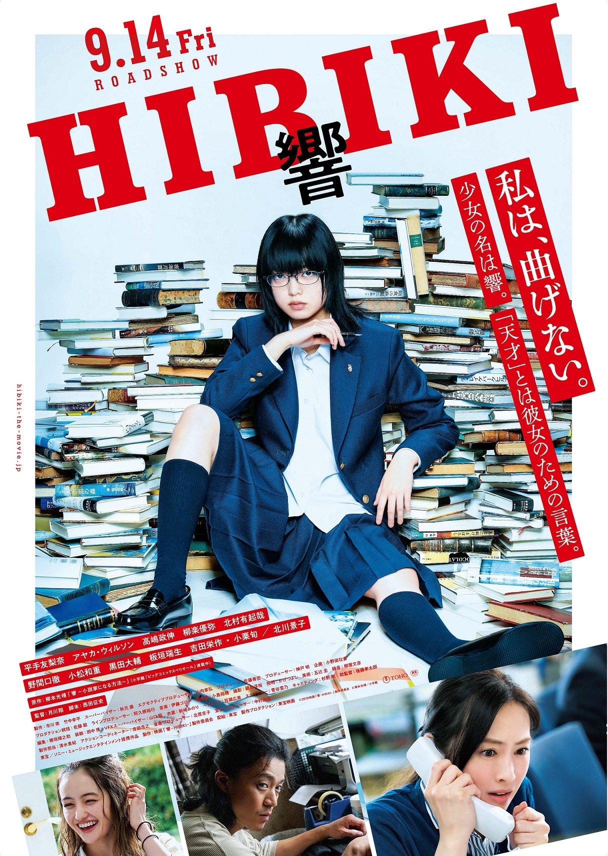 映画「響 -HIBIKI-」メインビジュアル