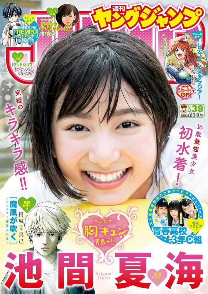 <シーブリーズ>CMで注目の美少女・池間夏海(16)、「ヤンジャン」で初水着 抜群のスタイル披露
