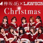 欅坂46×ローソン クリスマスキャンペーン