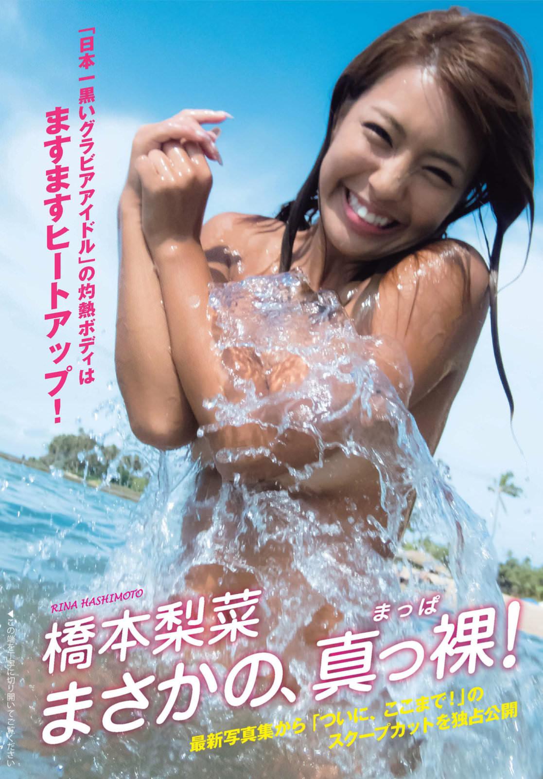 橋本○なさん今秋発売写真集でほぼ裸披露w