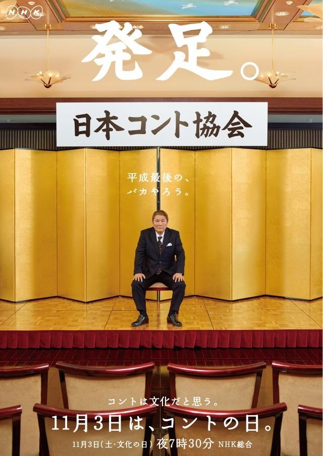 ビートたけし、NHKでコント番組に初挑戦 「日本コント協会」会長に就任