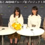 AKB48グループ新プロジェクト発表 緊急生配信