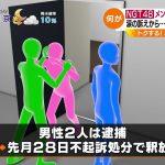 NGT48山口真帆、襲撃再現映像