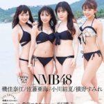 NMB48 水着