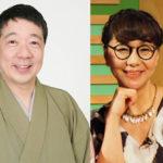 笑福亭鶴光と田中美和子