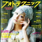 宇垣美里、フォトテクニックデジタルの表紙