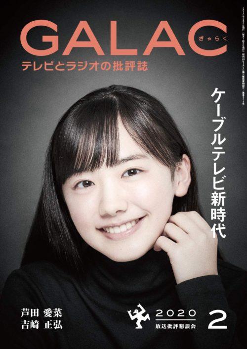 GALACの表紙の芦田愛菜