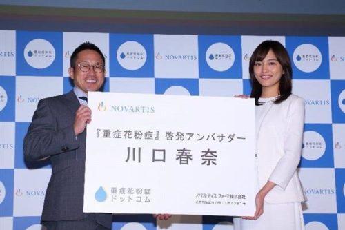 「重症花粉症対策 アンバサダー」就任イベントに登場した川口春奈