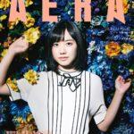 AERA表紙の芦田愛菜