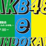 AKB48 e運動会