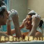 有村架純と菅田将暉の入浴シーン
