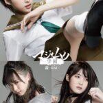 マジムリ学園蕾-RAI- 小栗有以、倉野尾成美、岡部麟