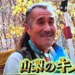山梨のキノコ王・金子修